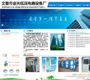 蓝色的企业网站PSD模版