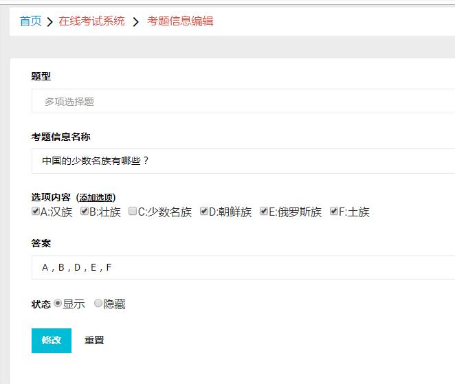 PHP在线考试系统