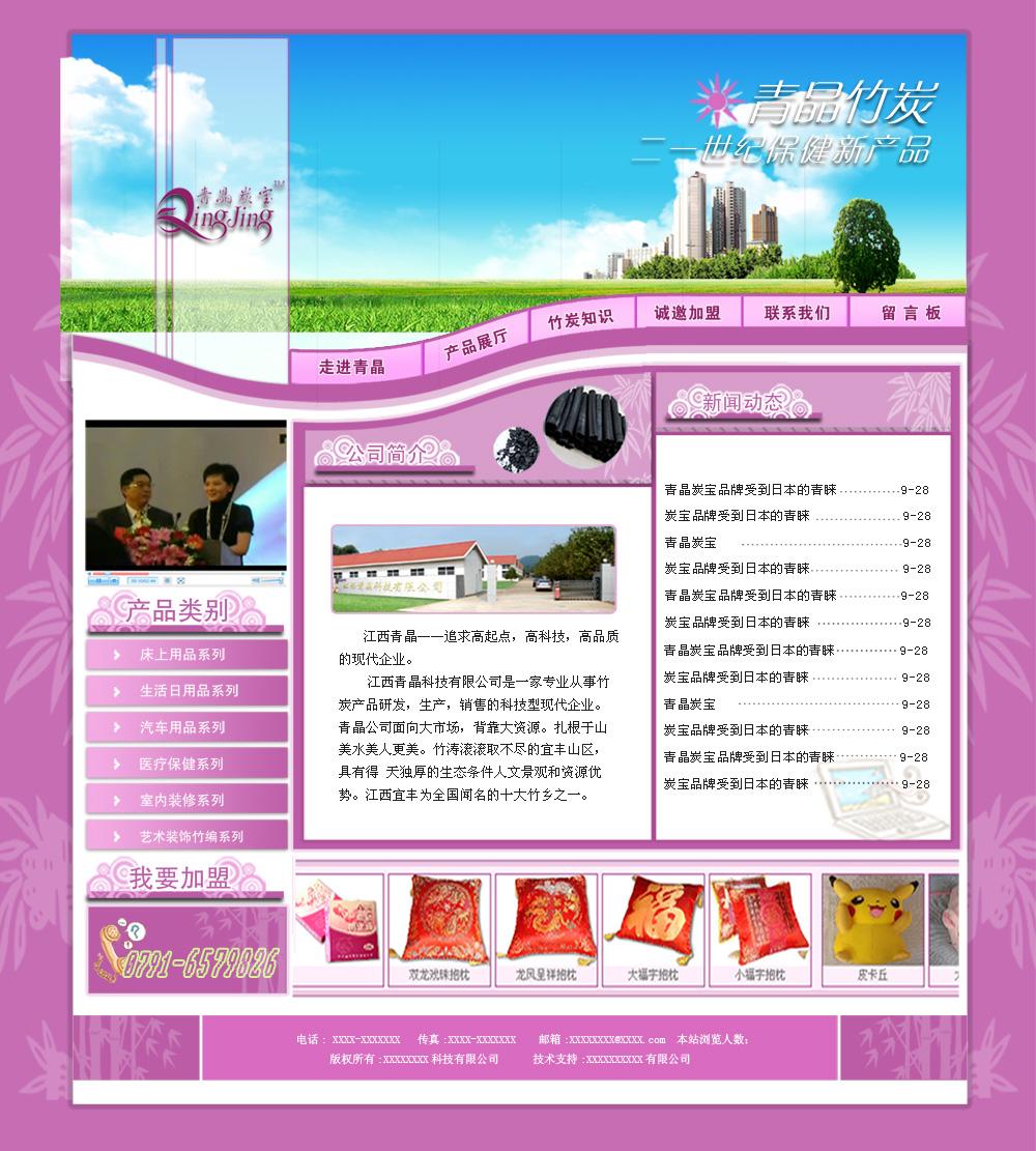 中文企业网站psd模版