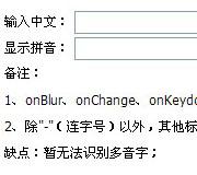 汉字转拼音的jQuery插件实例源码